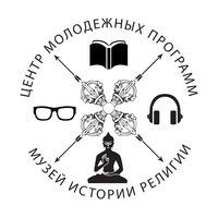 Центр молодёжных программ | Музей истории религи
