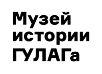 Государственный музей истории ГУЛАГа