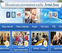 ООО Разговорные клубы Льва Лучко