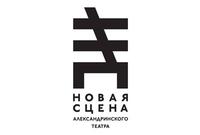 Новая сцена Александринского театра