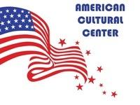 Центр американской культуры при Библиотеке иностранной литературы им. М.И. Рудомино