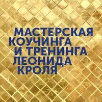 Мастерская коучинга и тренинга Леонида Кроля