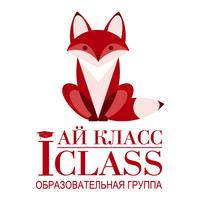 АйКласс