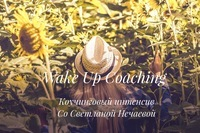Wake up coaching со Светланой Нечаевой