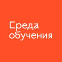 Высшая школа «Среда обучения»