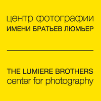 Центр фотографии имени братьев Люмьер