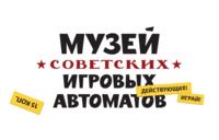 Музей советских игровых автоматов в Санкт-Петербурге