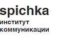 институт коммуникации Spichka