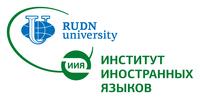 Институт иностранных языков РУДН