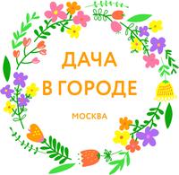 """Проект """"Дача в городе"""" (Москва)"""