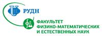 Факультет физико-математических и естественных наук РУДН
