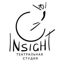 Театральная студия InSight