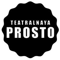 Театральная ПРОСТО