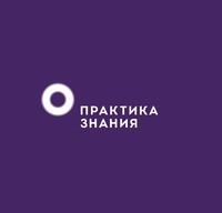 """Центр йоги и развития """"Практика Знания"""""""