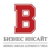 Бизнес-школа БИЗНЕС ИНСАЙТ