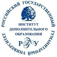 Институт дополнительного образования РГГУ