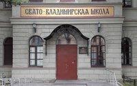 Свято-Владимирская школа