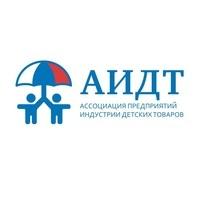 Ассоциация предприятий индустрии товаров и услуг для детей (АИДТ)