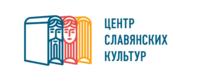 Центр славянских культур Библиотеки иностранной литературы