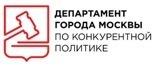 Департамент города Москвы по конкурентной политике