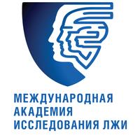 Международная Академия исследования лжи