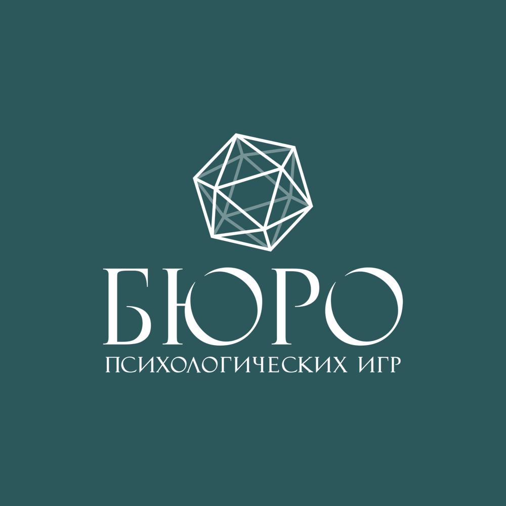 БЮРО | ПСИХОЛОГИЧЕСКИХ ИГР
