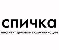 """Институт деловой коммуникации """"Спичка"""""""
