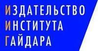 Издательство Института Гайдара