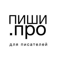 Пиши.про