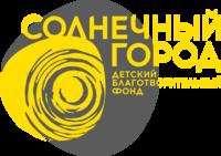 """Детский благотворительный фонд """"Солнечный Город"""""""
