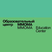 Образовательный центр ММОМА на Ермолаевском
