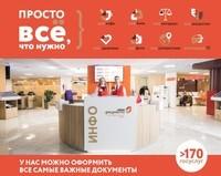 """Флагманский офис """"Мои Документы"""" в ЦАО"""