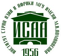 Институт стран Азии и Африки  МГУ имени М.В. Ломоносова
