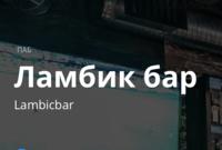 Lambic bar