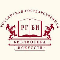 «Российская государственная библиотека искусств»