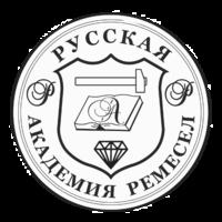 Русская академия ремёсел