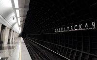 Станция метро Савёловская (БКЛ)