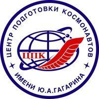ЦПК им. Ю.А. Гагарина