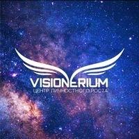 центр личностного роста Visionerium