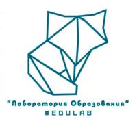 Лаборатория образования Edulab Moscow