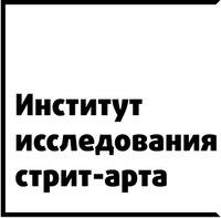Институт исследования стрит-арта