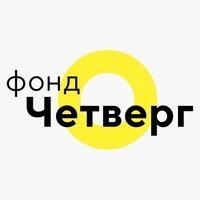 """Фонд культурных проектов """"Четверг"""""""