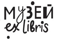 Лекторий Музея экслибриса