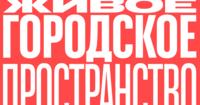 городское пространство «Хлебозавод»