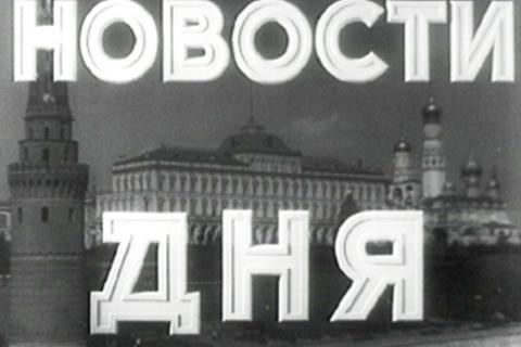 показ новостной киножурнал московский дом кино москва Tp