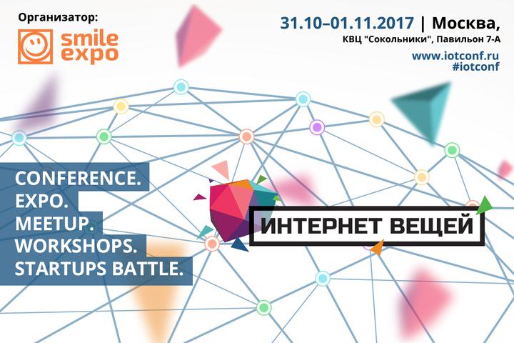 IV международная выставка-конференция «Интернет вещей»