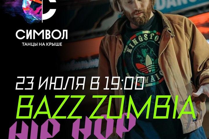 Символ. Танцы на крыше. Бесплатный мастер-класс танцора и хореографа BAZZ ZOMBIA. Стиль - hip-hop