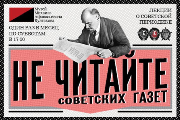 Не читайте советских газет