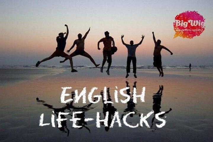 Лайфхаки английского языка