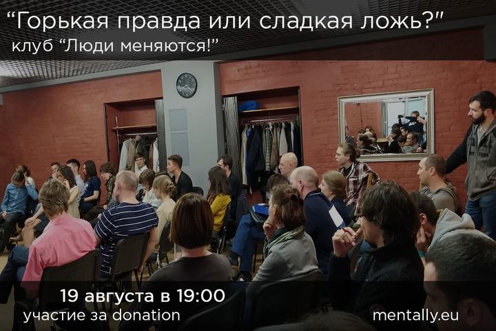 """Клуб """"Люди Меняются!""""«Горькая правда или сладкая ложь?»"""
